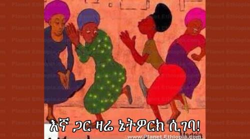 (ቅዳሜ ጠዋት- ኅዳር 24, 2009- አዲስ አበባ) (Saturday Morning Dec. 03.2016-Addis Abeba)