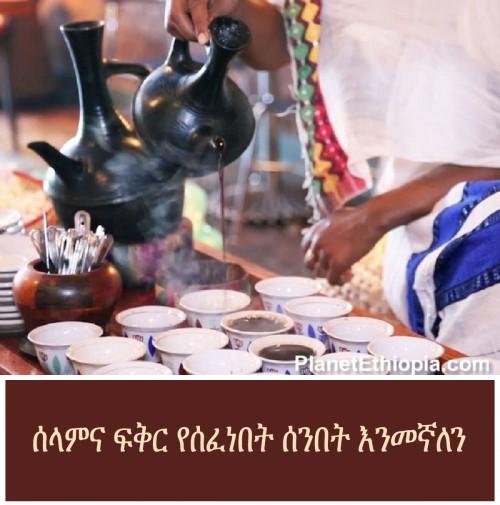 EthiopianCoffeeCeremonySenbet.jpg