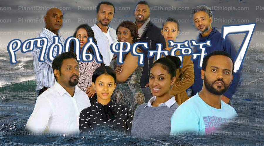 Yemeabel Wanategnoch - Part 7  (የማዕበል ዋናተኞች)