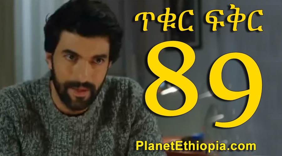 Tikur Fikir - Part 89 (ጥቁር ፍቅር)