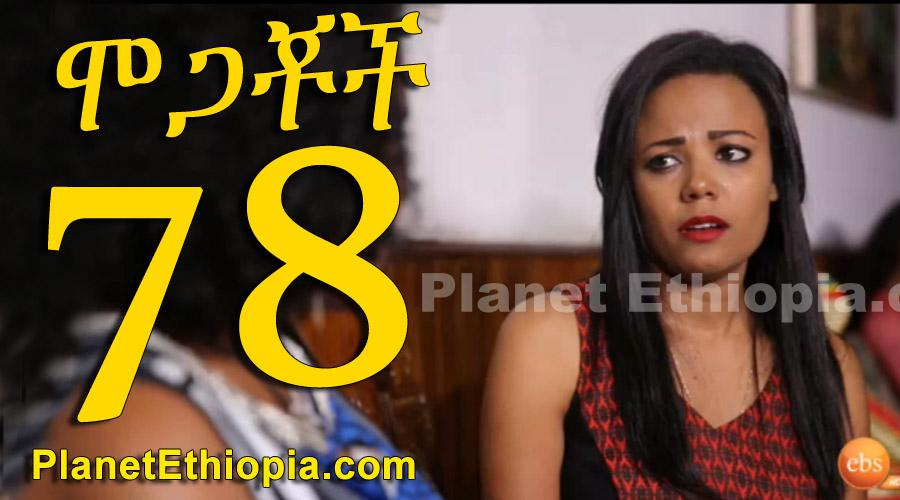 Mogachoch - Part 78 (ሞጋቾች)