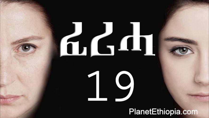 Feriha - Part 19 (ፈሪሓ) Kana TV Drama