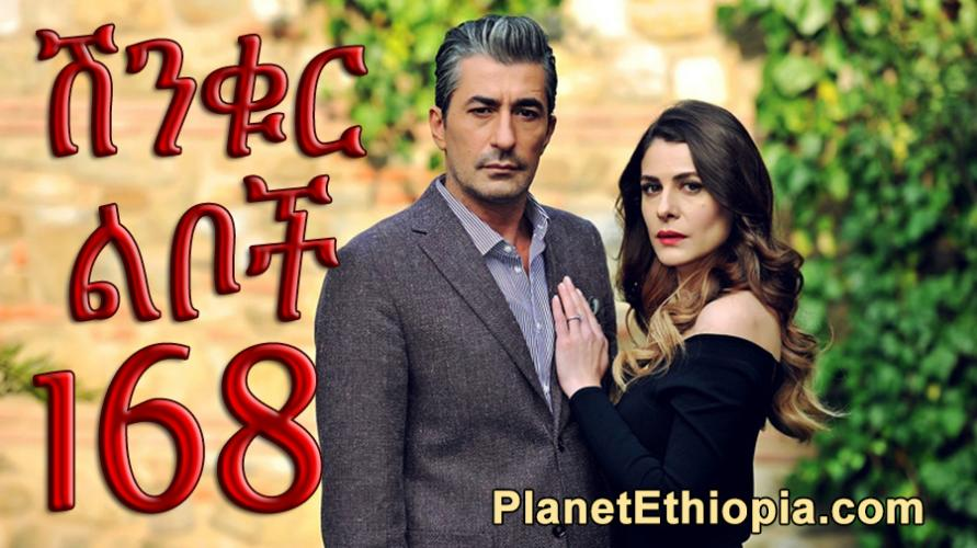 Shinkur Liboch - Part 168  (ሽንቁር ልቦች) Kana TV Drama
