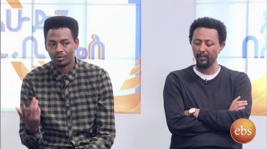 EBS Sunday Show: Talk With Actor Solomon Bogale and Teddy Yo - አርቲስት ሰለሞን ቦጋለ  እና ቴዲ ዮ ከእሁድን በኢቢኤስ ጋ
