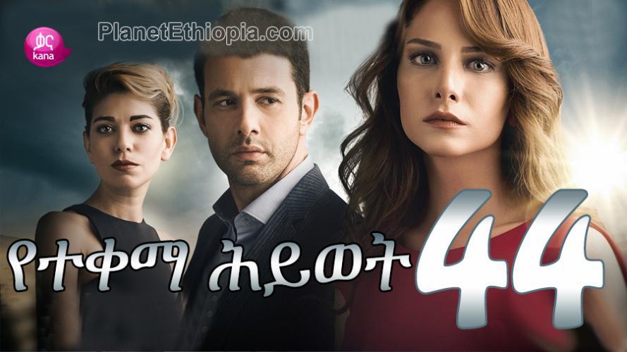 Yeteqema Hiwot - Part 44  (የተቀማ ሕይወት) Kana TV Drama
