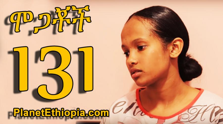 Mogachoch Season 6 - Part 131 (ሞጋቾች)