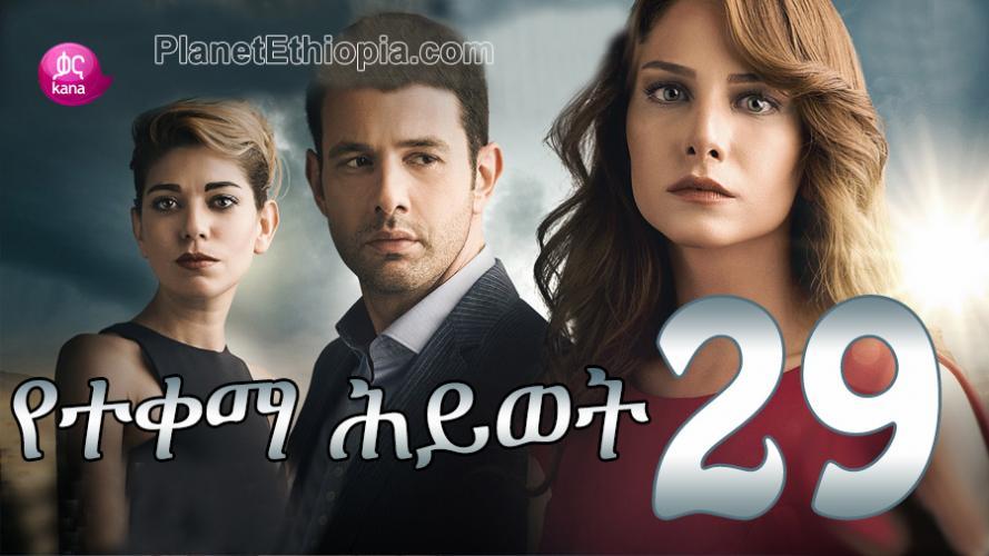 Yeteqema Hiwot - Part 29 (የተቀማ ሕይወት) Kana TV Drama