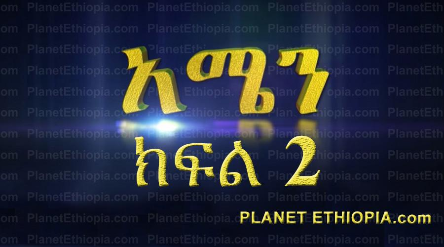 Amen - Part 2 (አሜን) New Walta TV Drama