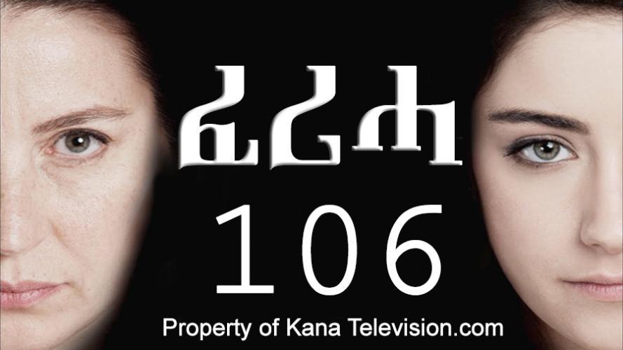 Feriha - Part 106 (ፈሪሓ)  Kana TV Drama