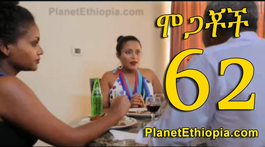 Mogachoch - Part 62 (ሞጋቾች)