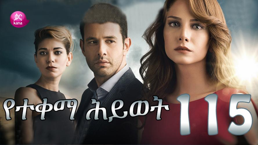 Yetekema Hiwot - Part 115  (የተቀማ ሕይወት) Kana TV Drama
