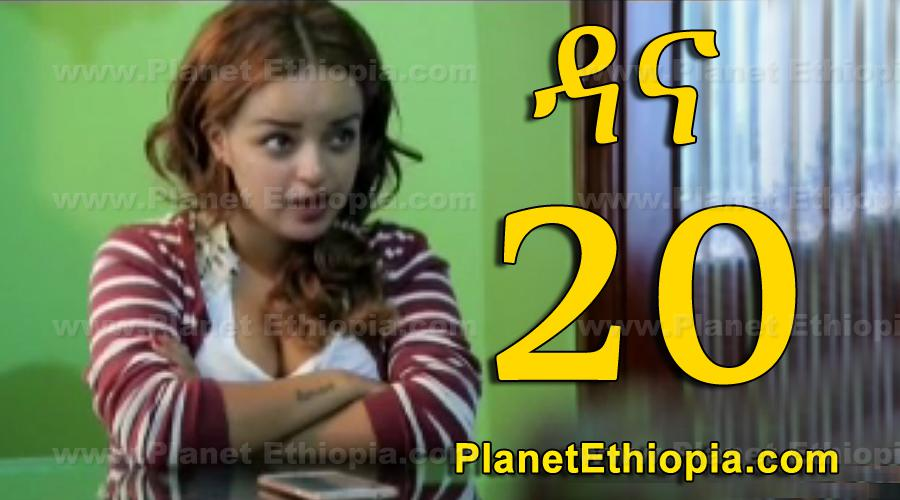 Dana Season 4 - Part 20 (ዳና)
