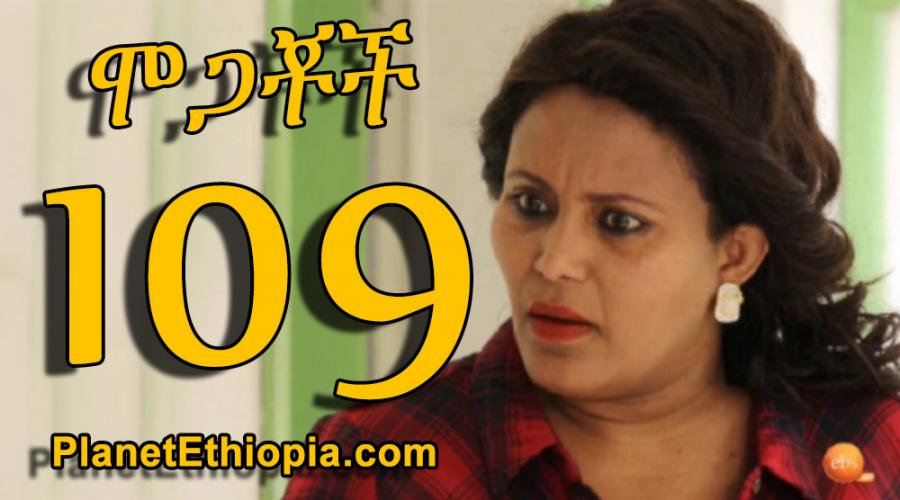 Mogachoch Season 5 - Part 109 (ሞጋቾች)