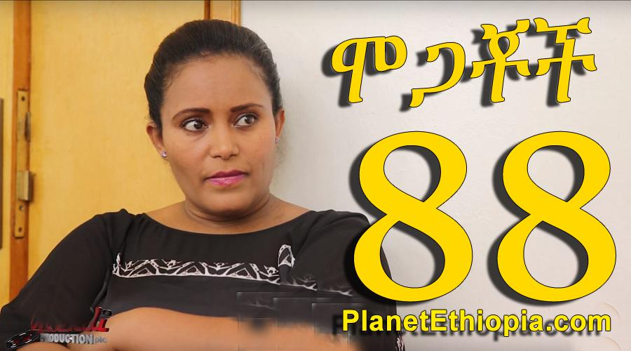 Mogachoch - Part 88 (ሞጋቾች)