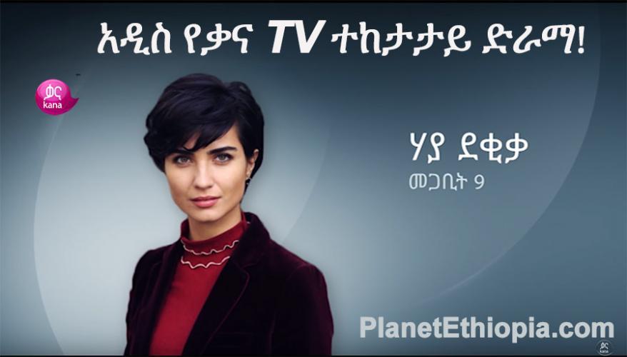 """""""20 ደቂቃ"""" ተብሎ የሚጠራ አዲስ የቃና TV ተከታታይ ድራማ ከመጋቢት 9 ማለት March 18 ካሁኑ ቅዳሜ ጀምሮ በየሳምንቱ የሚቀርብ!"""