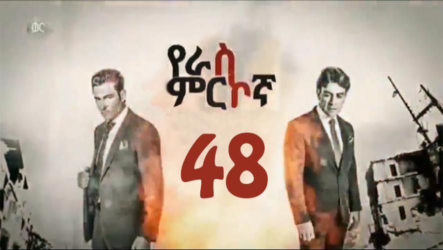 Yeras Mirkogna - Part 48  (የራስ ምርኮኛ) Kana TV Drama