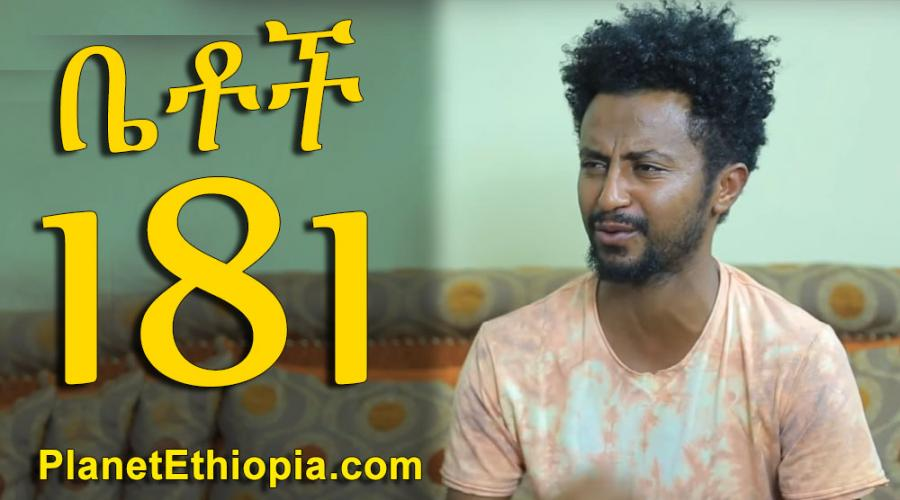 "Betoch - Part 181 (ቤቶች)  ""ሽልማት"""