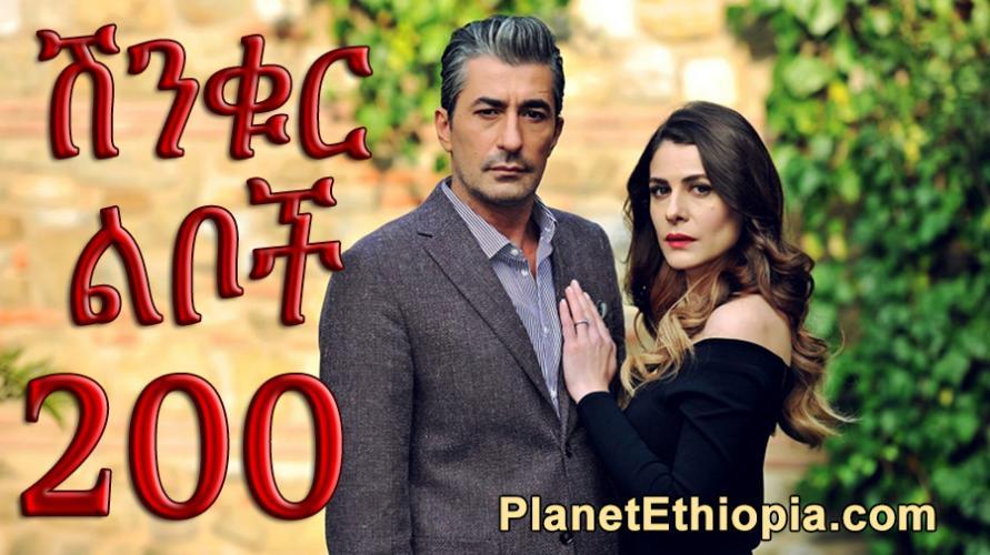 Shinkur Liboch - Part 200  (ሽንቁር ልቦች) Kana TV Drama
