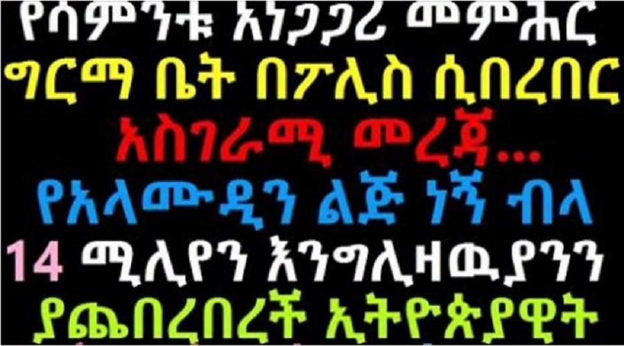 Police Raid Memhir Girma's House and Finds Surprising Evidences
