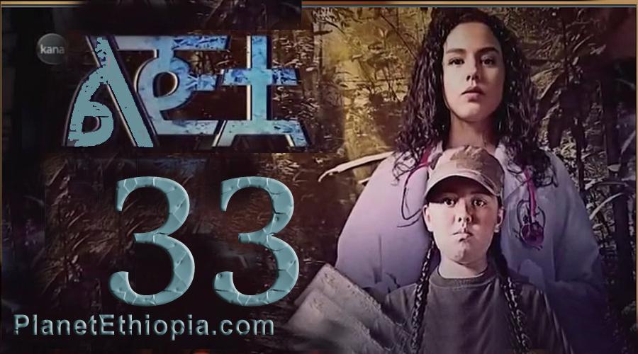 ልጅቷ - ክፍል 33 Lijtwa (Kana TV Drama)