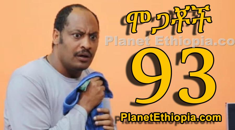 Mogachoch - Part 93 (ሞጋቾች)