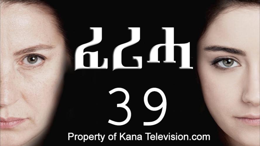 Feriha - Part 39  (ፈሪሓ)  Kana TV Drama