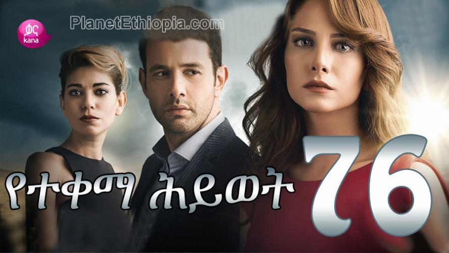 Yeteqema Hiwot - Part 76  (የተቀማ ሕይወት) Kana TV Drama