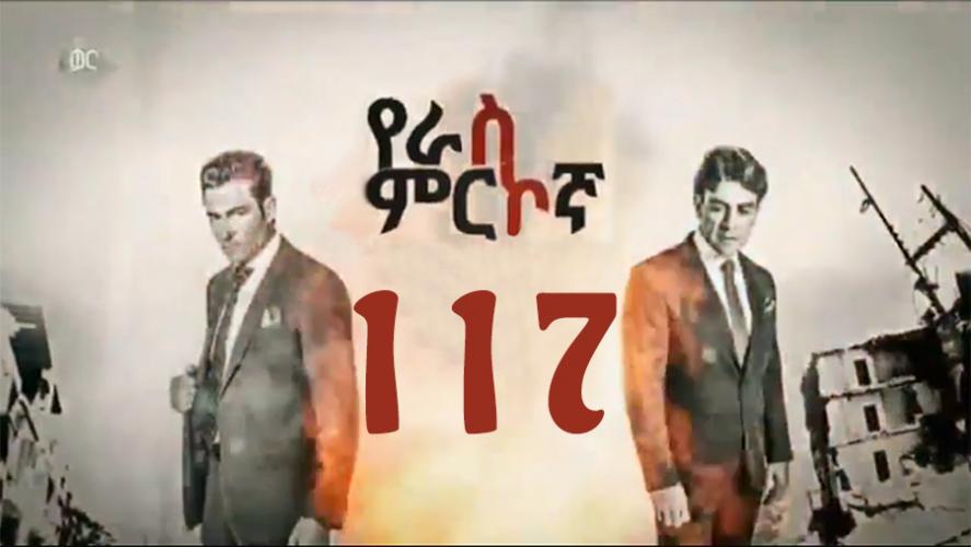 Yeras Mirkogna - Part 117   (የራስ ምርኮኛ) Kana TV Drama