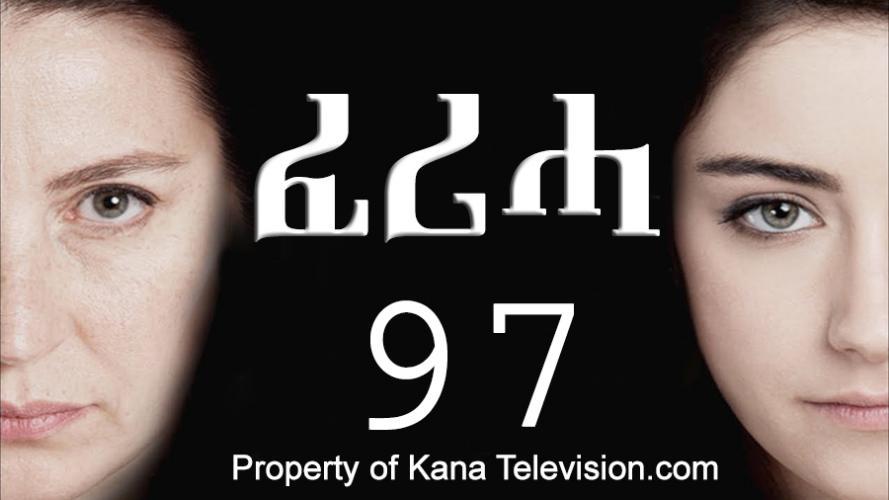 Feriha - Part 97 (ፈሪሓ) Kana TV Drama