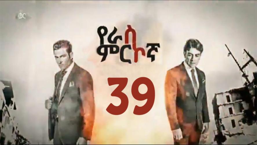 Yeras Mirkogna - Part 39  (የራስ ምርኮኛ) Kana TV Drama