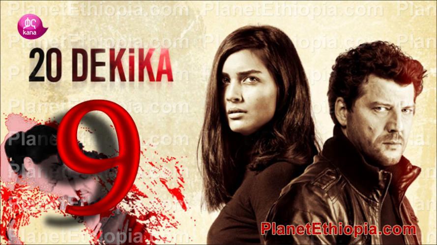 20 Dekika - Part 9  (20 ደቂቃ) Kana TV Drama
