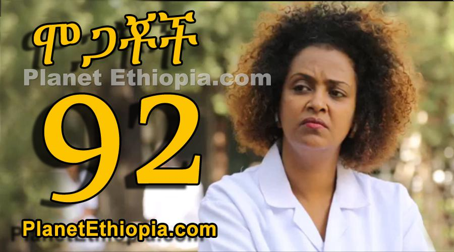 Mogachoch - Part 92 (ሞጋቾች)