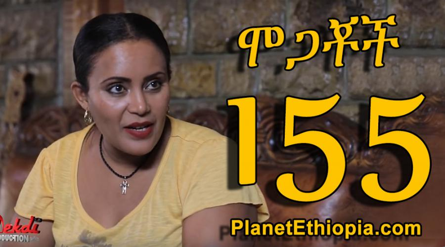 Mogachoch Season 7 - Part 155 (ሞጋቾች)