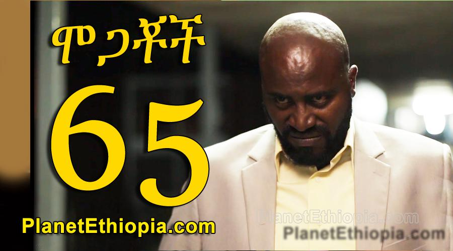 Mogachoch - Part 65 (ሞጋቾች)