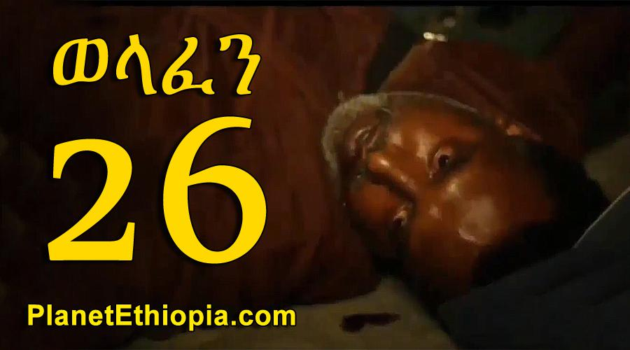 Welafen - Part 26 (ወላፈን)