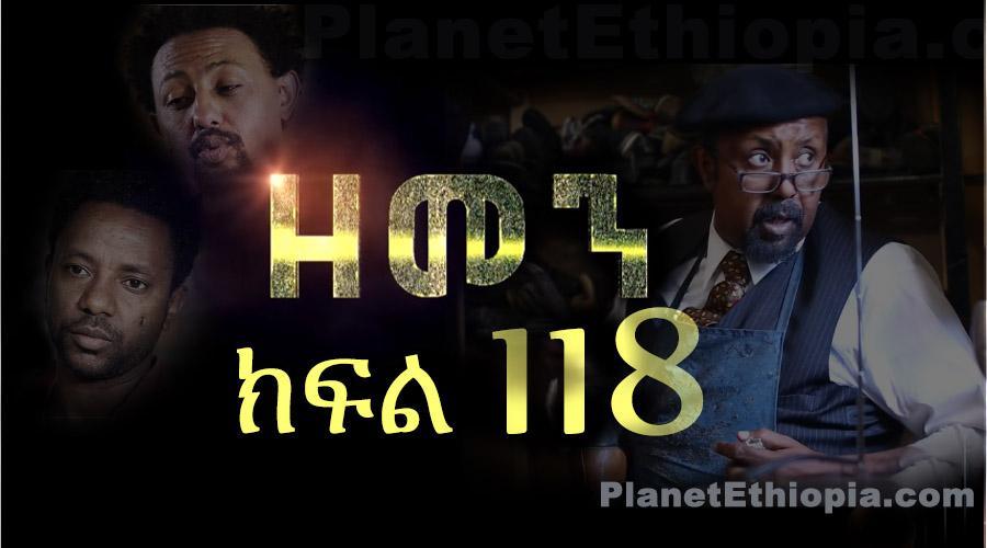 Zemen - Part 118 (ዘመን)