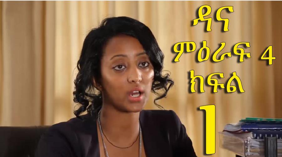 (New Season 4) Dana - Part 1 - ዳና - አዲስ ተከታታይ ምዕራፍ 4 - ክፍል 1