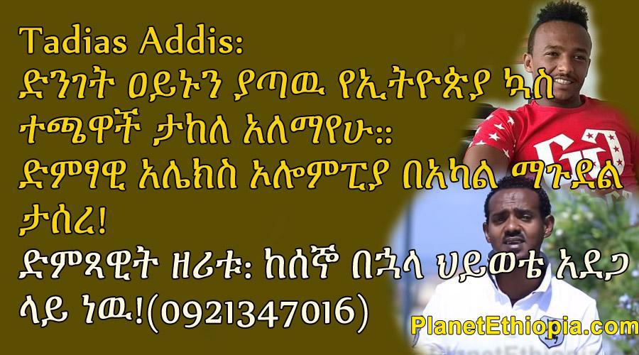 Tadias Addis: ድምጻዊት ዘሪቱ: ከሰኞ በኋላ ህይወቴ አደጋ  ላይ ነዉ!(0921347016), ድንገት ዐይኑን ያጣዉ የኢትዮጵያ ኳስ  ተጫዋች ታከለ አለማ