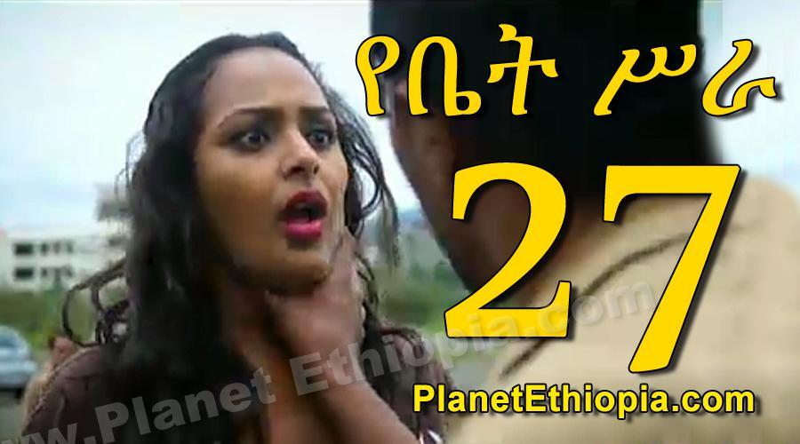 Yebet Sira - Part 27 (የቤት ሥራ)