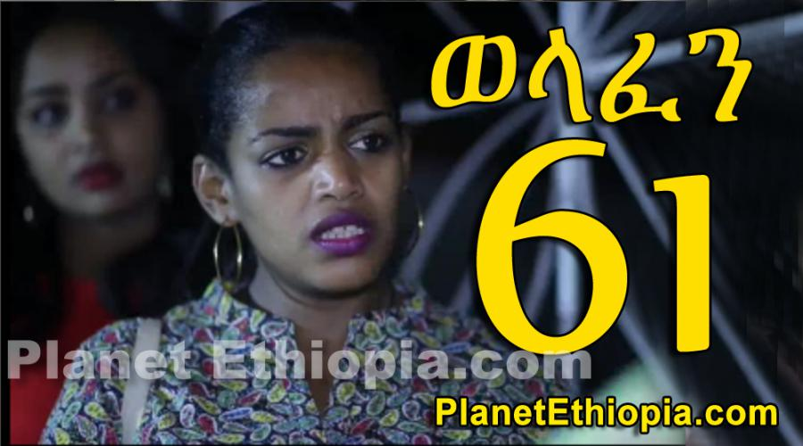 Welafen - Part 61 (ወላፈን)