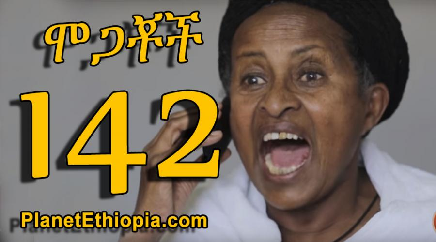 Mogachoch Season 6 - Part 142  (ሞጋቾች)