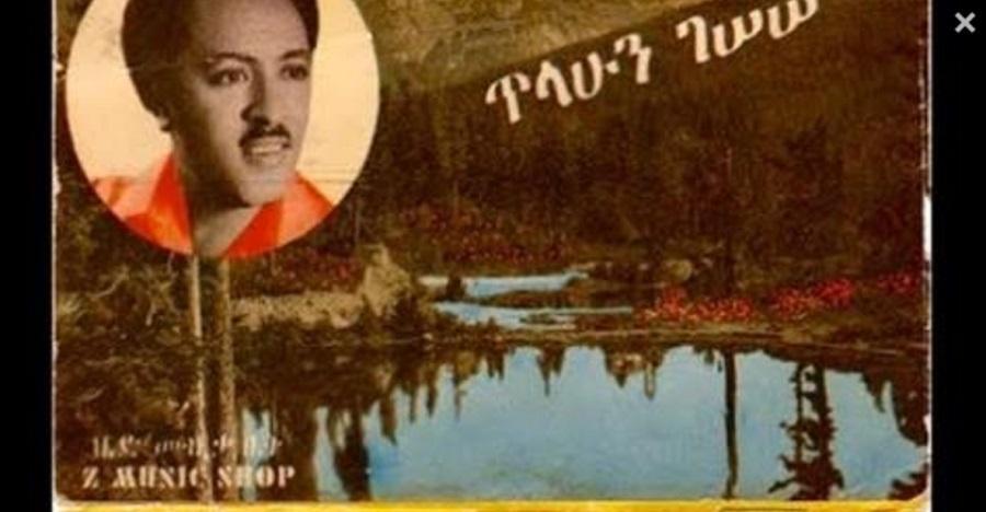 Tilahun Gessesse - Atmechim Woy አትመጭም ወይ (Amharic)