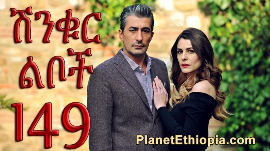 Shinkur Liboch - Part 149 (ሽንቁር ልቦች) Kana TV Drama