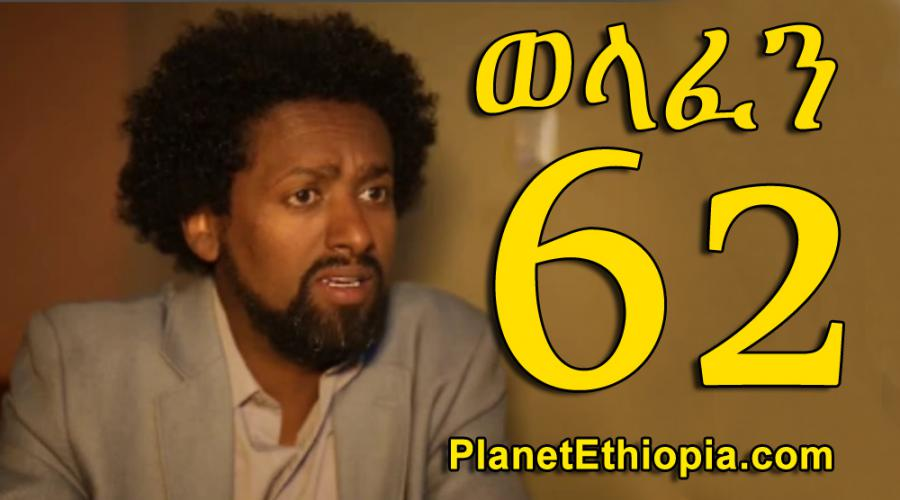 Welafen - Part 62 (ወላፈን)