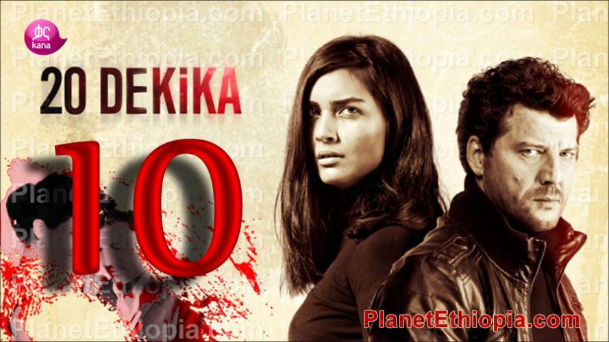 20 Dekika - Part 10  (20 ደቂቃ) Kana TV Drama