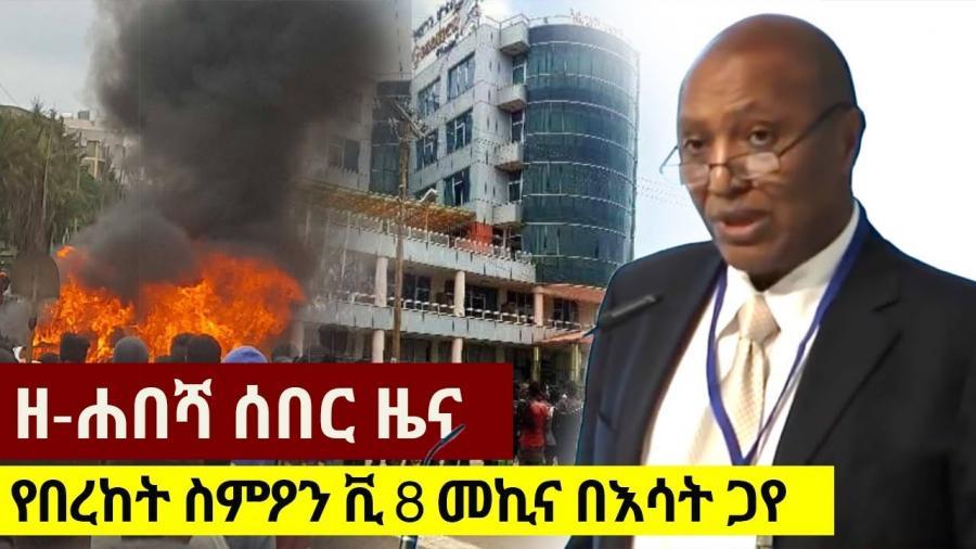 Bereket Simon Hotel Under Siege. SUV Burned in, Debremarkos - በረከት ስማዖን ያረፈበት ሆቴል በደብረማርቆስ ወጣቶች ተከቧል