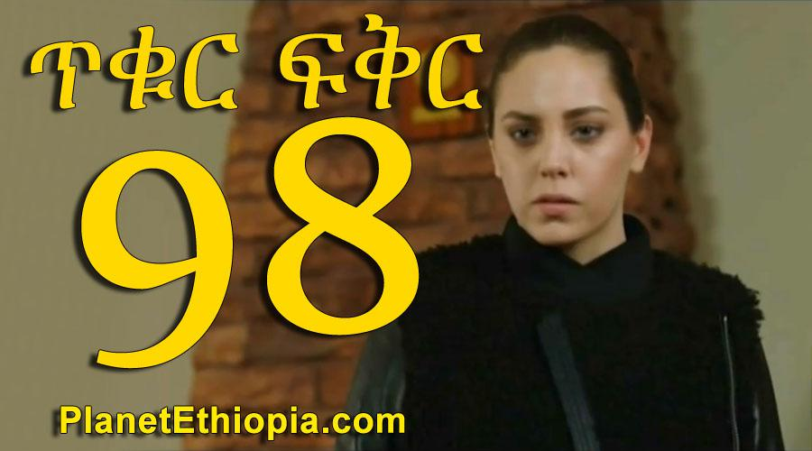 Tikur Fikir - Part 98 (ጥቁር ፍቅር)