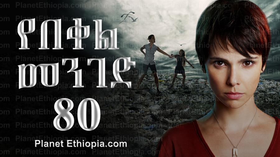 Yebeqel Menged - Part 80  (የበቀል መንገድ) Kana TV Drama