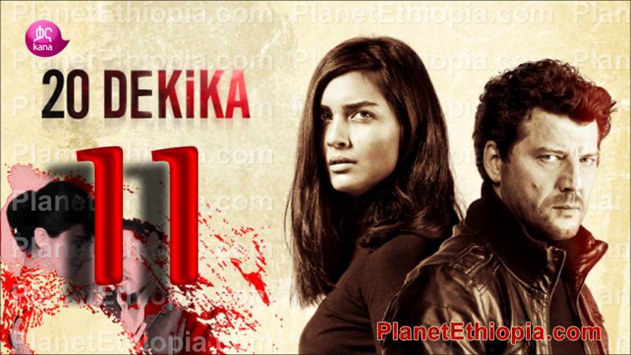 20 Dekika - Part 11  (20 ደቂቃ) Kana TV Drama