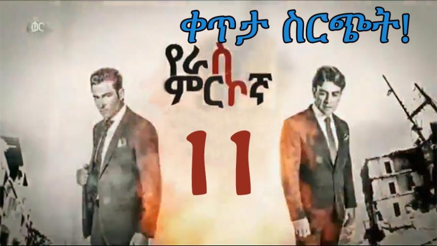 Yeras Mirkogna - Part 11 (የራስ ምርኮኛ) Kana TV Drama